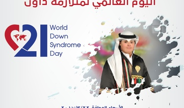 Down's Syndrome Open Day